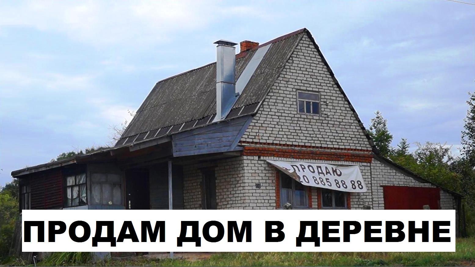 Продам дом в деревне Матово